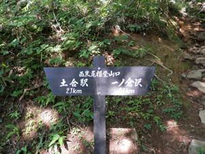 Tanigawadake_20120804_081
