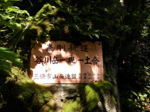 Tanigawadake_20120804_126