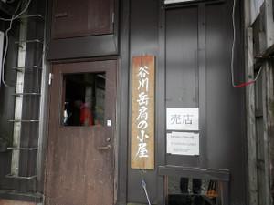 Tanigawadake_20120804_344
