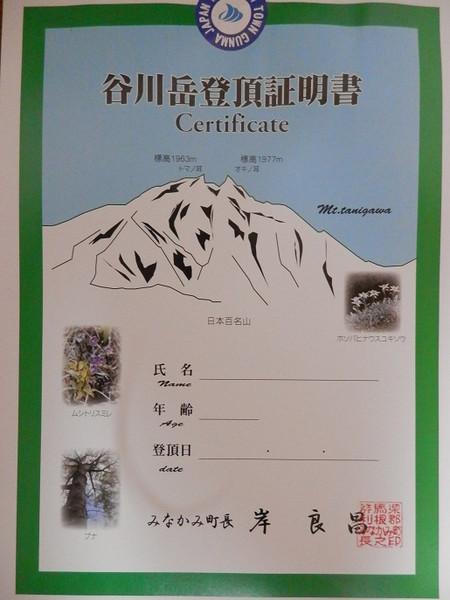 Tanigawadake_20120804_458