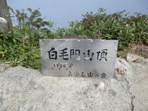 Tanigawarenpo_batei_20120901_106