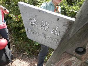 Tanigawarenpo_batei_20120901_332