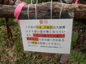 Tanigawarenpo_batei_20120901_491