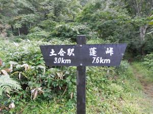 Tanigawarenpo_batei_20120901_529