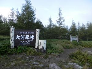 Tateshinayama_20120908_040