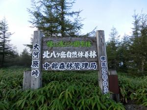 Tateshinayama_20120908_043