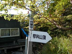 Tateshinayama_20120908_139