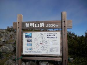 Tateshinayama_20120908_199