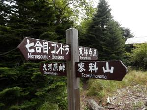 Tateshinayama_20120908_322