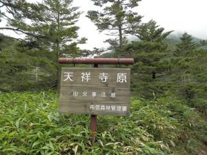 Tateshinayama_20120908_378