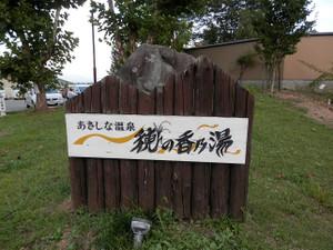 Tateshinayama_20120908_421