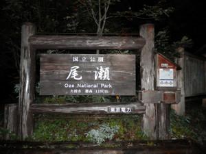 Hiuchigatake_20120922_007