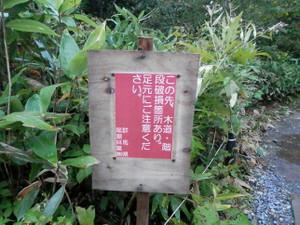 Hiuchigatake_20120922_031