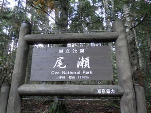 Hiuchigatake_20120922_066