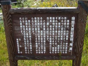 Hiuchigatake2_20120922_023