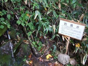 Hiuchigatake2_20120922_086