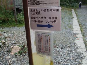 Hiuchigatake2_20120922_097