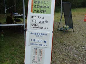 Hiuchigatake2_20120922_099