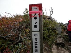 Hiuchigatake_20120922_475