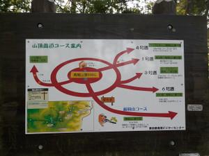 Takao_jinba_20120930_091