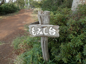 Takao_jinba_20120930_170