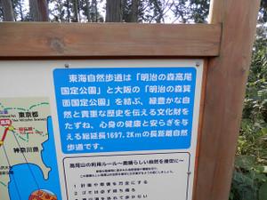 Takao_jinba_20120930_203