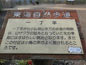 Takao_jinba_20120930_208