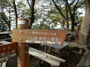Takao_jinba_20120930_255