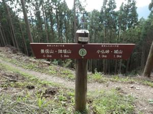 Takao_jinba_20120930_297