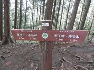 Takao_jinba_20120930_351