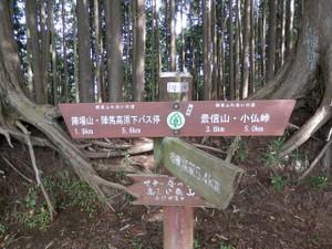 Takao_jinba_20120930_384