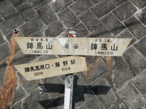 Takao_jinba_20120930_471
