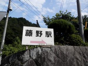 Takao_jinba_20120930_483