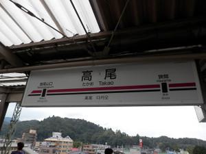 Takao_jinba_20120930_493