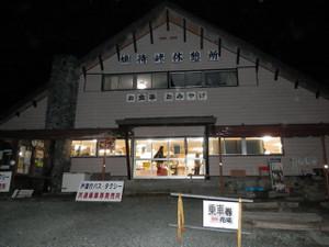 Shibutsusan_20121006_019