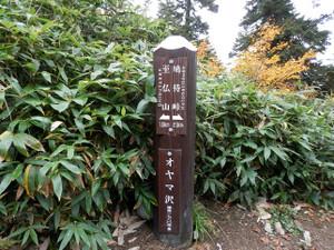 Shibutsusan_20121006_310
