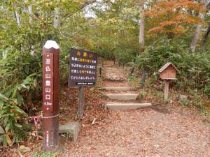 Shibutsusan_20121006_332