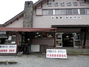 Shibutsusan_20121006_345