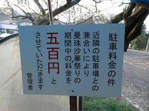 Hiwadakaoburi_20121008_005