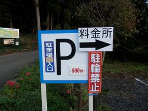 Hiwadakaoburi_20121008_007