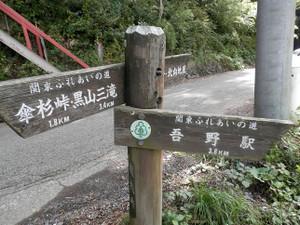 Hiwadakaoburi_20121008_226