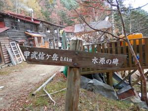 Kobushikarisaka_20121013_227