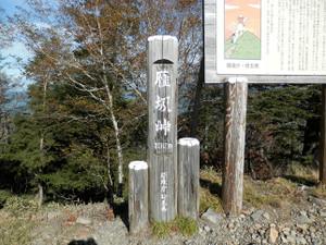 Kobushikarisaka_20121013_543