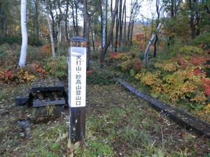 Myokosanhiuchiyama_2012101920_018