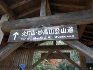 Myokosanhiuchiyama_2012101920_026