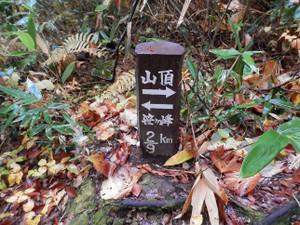 Myokosanhiuchiyama_2012101920_051