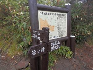 Myokosanhiuchiyama_2012101920_118