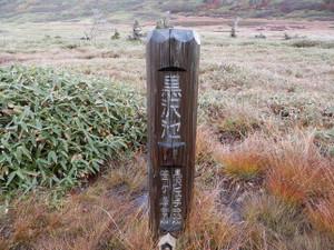Myokosanhiuchiyama_2012101920_177