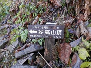 Myokosanhiuchiyama_2012101920_258