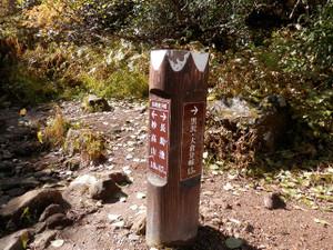 Myokosanhiuchiyama_2012101920_269